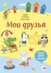 купити: Книга Мои друзья