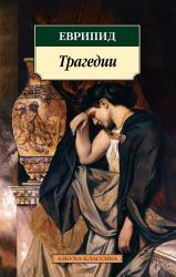 купити: Книга Трагедии