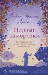 купити: Книга Первые заморозки.