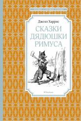 купити: Книга Сказки дядюшки Римуса