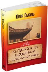 buy: Book Китайський щоденник української мами