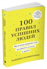 buy: Book 100 правил успішних людей. Маленькі вправи для великого успіху в житті