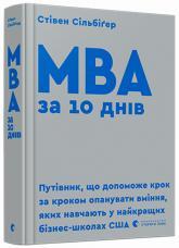 купить: Книга МВА за 10 днів