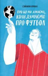 buy: Book Про що ми думаємо, коли думаємо про футбол