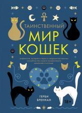 купить: Книга Таинственный мир кошек