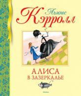 buy: Book Алиса в Зазеркалье