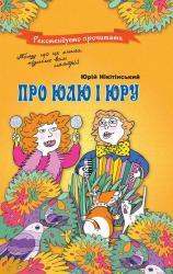 купить: Книга Про Юлю і Юру