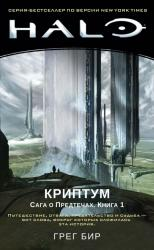 buy: Book Halo. Криптум. Сага о Предтечах. Книга 1