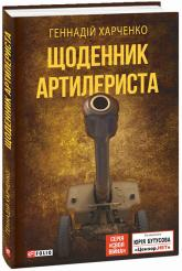 купить: Книга Щоденник артилериста