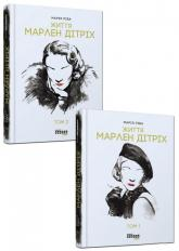 buy: Book Марлен Дітріх. 2 книги