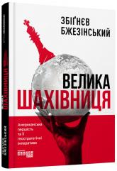 купити: Книга Велика шахівниця