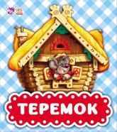 buy: Book Теремок