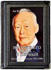 купити: Книга Из третьего мира - в первый. История Сингапура (1965-2000)