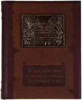 купити: Книга Крепкиеспиртныенапитки