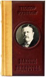 купити: Книга Законылидерства ТеодорРузвельт