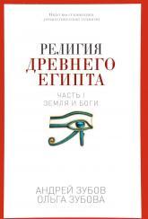 купить: Книга Религия Древнего Египта. Часть 1. Земля и боги