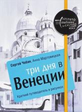 купити: Книга Три дня в Венеции. Краткий путеводитель в рисунках