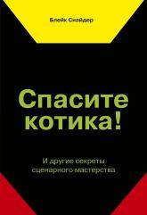 buy: Book Спасите котика! И другие секреты сценарного мастерства