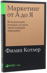 buy: Book Маркетинг от А до Я. 80 концепций, которые должен знать каждый менеджер