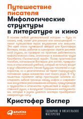 buy: Book Путешествие писателя. Мифологические структуры в литературе и кино