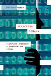 купити: Книга Искуство обмана :Социальная инженерия в мошеничиских схемах