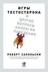 купити: Книга Игры тестостерона и другие вопросы биологии поведения
