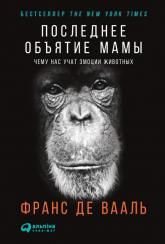 купити: Книга Последнее объятие Мамы. Чему нас учат эмоции животных