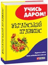 купити: Книга Український правопис