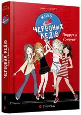 купить: Книга Клуб червоних кедів. Подруги forever!