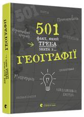 купить: Книга 501 факт, який треба знати з... географії