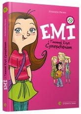 купить: Книга Емі і Таємний Клуб Супердівчат