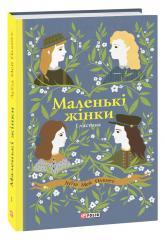 buy: Book Маленькі жінки. Частина 1