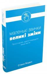 купить: Книга Маленькі звички, великі зміни