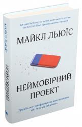 купить: Книга Неймовірний проект. Дружба, що трансформувала наше уявлення про людську свідомість