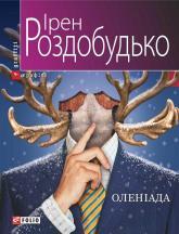купити: Книга Оленіада