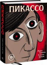 купить: Книга Пикассо