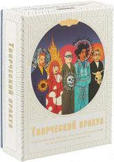 buy: Book Творческий оракул. Подсказки для жизни, работы и вдохновения от величайших художников