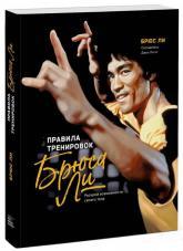 buy: Book Правила тренировок Брюса Ли. Раскрой возможности