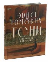 купити: Книга Тени в западном искусстве