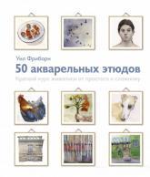 buy: Book 50 акварельных этюдов. Краткий курс живописи от простого к сложному