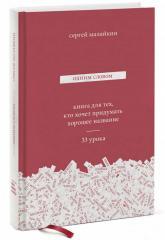 купити: Книга Одним словом. Книга для тех, кто хочет придумать