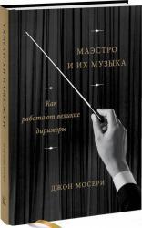 buy: Book Маэстро и их музыка. Как работают великие дирижеры