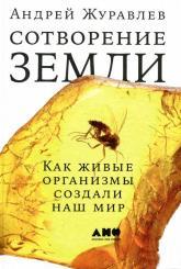 купити: Книга Сотворение Земли: Как живые организмы создали наш мир