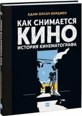 buy: Book Как снимается кино. История кинематографа