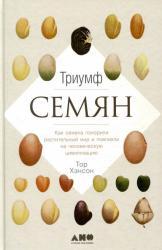 купити: Книга Триумф семян. Как семена покорили растительный мир и повлияли на человеческую цивилизацию