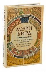 купить: Книга Цивилизации. Образы людей и богов в искусстве от Древнего мира до наших дней