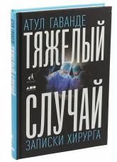 купити: Книга Тяжелый случай. Записки хирурга