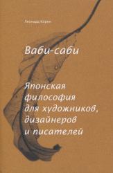 buy: Book Ваби-саби. Японская философия для художников, дизайнеров и писателей