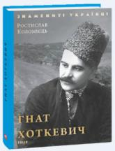 buy: Book Гнат Хоткевич