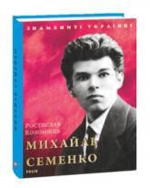 buy: Book Михайль Семенко